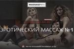 Массажный салон N1 +7 (495) 220 80 88, г. Москва, м. Волжская