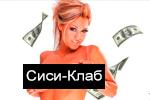 Сиси-Клаб +7 (965) 308 75 75, г. Москва, м. Каховская