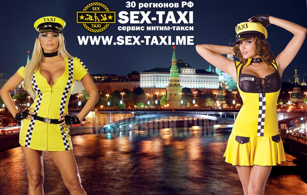 В москве секс такси
