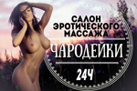 Салон эротического массажа ЧАРОДЕЙКИ +7 (926) 318 95 95, г. Москва, м. Бульвар Адмирала Ушакова