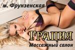 Салон эротического массажа ГРАЦИЯ +7 (968) 818 22 28, г. Москва, м. Фрунзенская