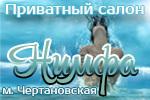 Эротический массажный салон НИМФА +7 (916) 474 60 09, г. Москва, м. Варшавская