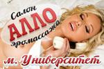 Эротический массажный салон АЛЛО +7 (906) 768 11 82, г. Москва, м. Университет
