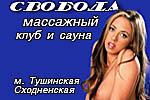 Салон массажа и сауна СВОБОДА +7 (903) 798 32 53, г. Москва, м. Сходненская