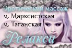 Эротический массажный салон РЕЛАКСИ +7 (495) 500 89 28, г. Москва, м. Таганская