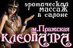 Салон эротического массажа КЛЕОПАТРА +7 (905) 734 78 51, г. Москва, м. Пражская
