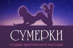 Сумерки +7 (903) 238 88 31, г. Москва, м. Смоленская