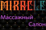 MIRACLE  Эротический массаж +7 (925) 168 10 32, г. Москва, м. Академическая